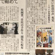 ミライ企業図鑑が産経新聞に掲載されました。
