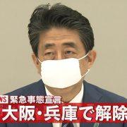 大阪で緊急事態宣言解除。