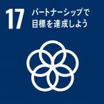 SDGs 17 パートナーシップで目標を達成しよう