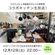 ココウェル x 白崎裕子のレシピ研究室 コラボキッチン生放送!