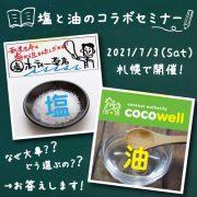 「塩と油のコラボセミナー」@札幌