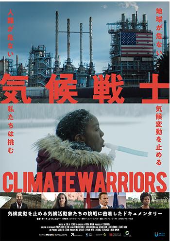 気候戦士 〜クライメート・ウォーリアーズ〜