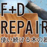 REPAIR 使い続ける木の器