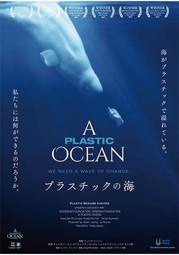 """""""プラスチックの海〜"""