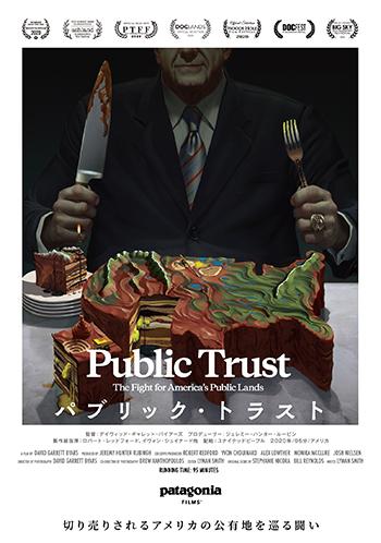 """Public Trust(パブリック・トラスト)"