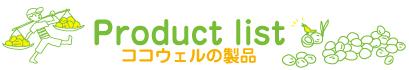 Product list ココウェルの製品