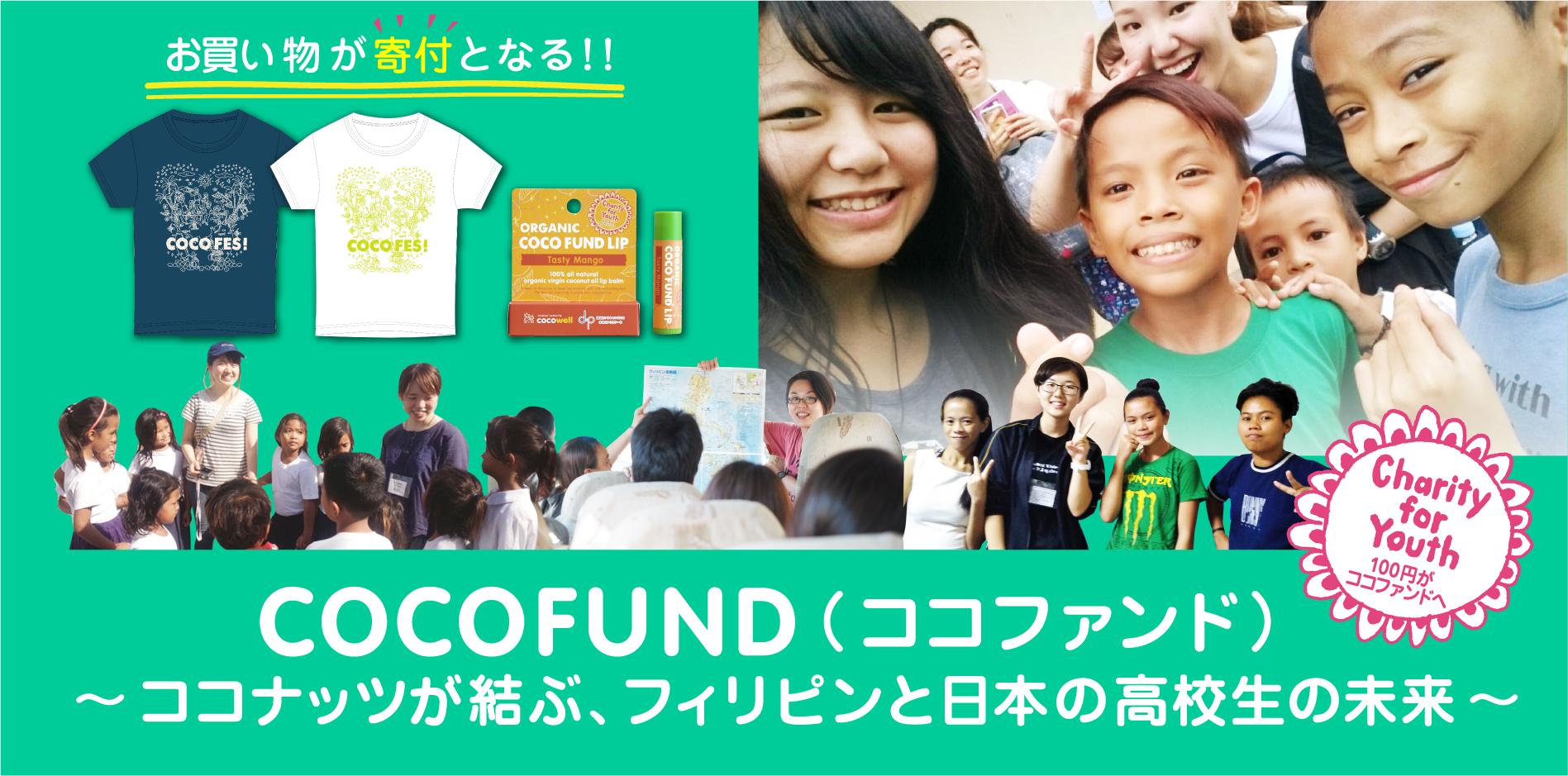 ココナッツが結ぶ、フィリピンと日本の高校生の未来